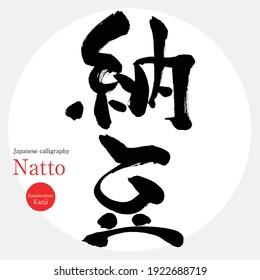 "Japanese calligraphy ""Natto"" Kanji.Vector illustration. Handwritten Kanji."