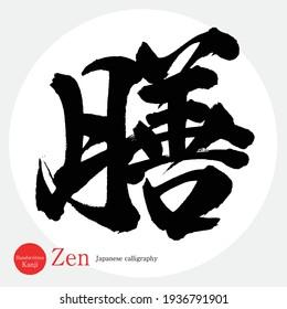 """Japanese calligraphy """"Zen"""" Kanji.Vector illustration. Handwritten Kanji."""
