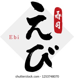 "Japanese calligraphy ""Ebi"" Material of the sushi."
