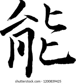 Japanese calligraphy. Meaning : competence, competency, ability, capability, capableness, capacity
