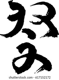 Japanese calligraphy. Meaning : festival, celebration, ceremony, fete