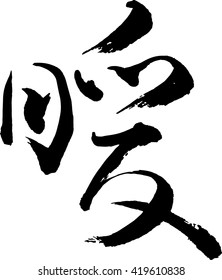 Japanese Calligraphy. Meaning:warmth,heat