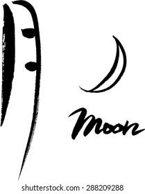 "Japanese calligraphy ""moon"""