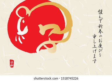 """Japanese calligraphy """"mouse"""" for new year's greeting card./Japanese translation is""""mouse""""""""Happy new year"""""""