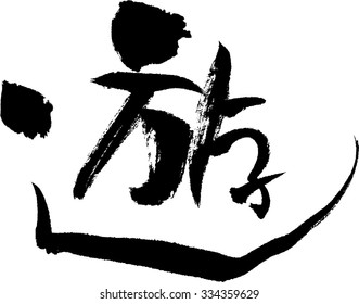 """Japanese calligraphy """"play"""""""