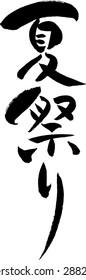 """Japanese calligraphy """"Summer festival"""""""