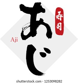 "Japanese calligraphy ""Aji"".Material of the sushi.It is a kind of the fish."