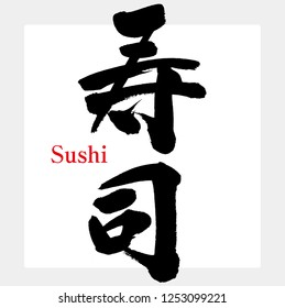 "Japanese calligraphy ""Sushi"" Traditional cuisine of Japan."