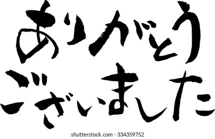 """Japanese calligraphy """"Thank you"""""""