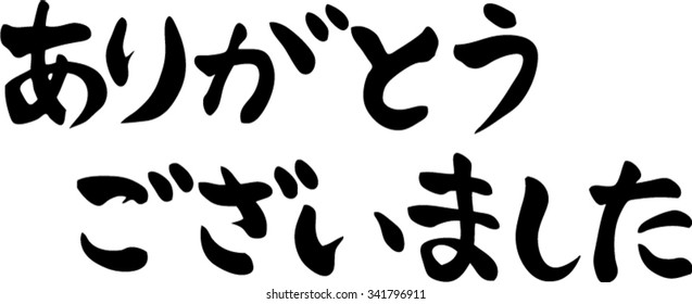 """Japanese calligraphy """"Thank you very much"""""""
