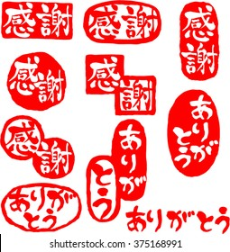 "Japanese calligraphy ""Thanks and thank you""(Character material stamp style 10 types)"