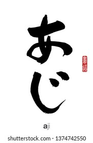 Japanese Calligraphy, Translation: aji. Rightside chinese seal translation: Calligraphy.
