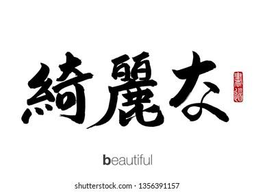 Japanese Calligraphy, Translation: beautiful. Rightside chinese seal translation: Calligraphy.