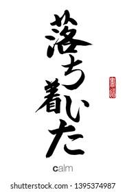 Japanese Calligraphy, Translation: calm. Rightside chinese seal translation: Calligraphy.