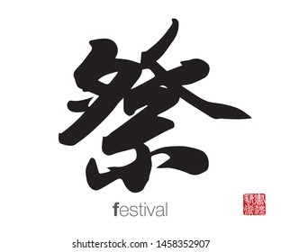 Similar Images, Stock Photos & Vectors of vector Chinese
