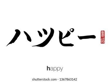 Japanese Calligraphy, Translation: happy. Rightside chinese seal translation: Calligraphy.