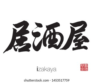 Japanese Calligraphy, Translation: izakaya. Rightside chinese seal translation: Calligraphy Art.