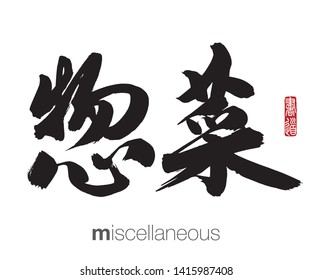 Japanese Calligraphy, Translation: miscellaneous. Rightside chinese seal translation: Calligraphy Art.
