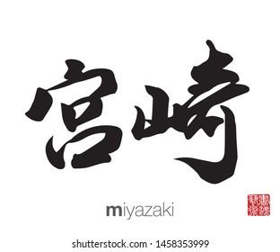 Japanese Calligraphy, Translation: miyazaki. Rightside chinese seal translation: Calligraphy Art.