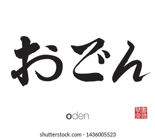Japanese Calligraphy, Translation: oden. Rightside chinese seal translation: Calligraphy Art.