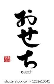 Japanese Calligraphy, Translation: osechi. Leftside chinese seal translation: Calligraphy Art.