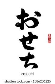 Japanese Calligraphy, Translation: osechi. Rightside chinese seal translation: Calligraphy.