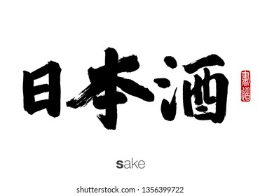 Japanese Calligraphy, Translation: sake. Rightside chinese seal translation: Calligraphy.