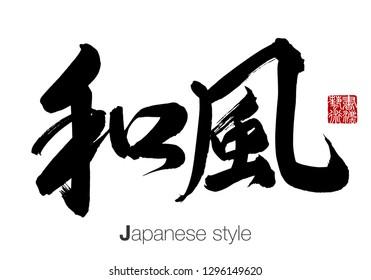 Japanese Calligraphy, Translation: Japanese style. Rightside chinese seal translation: Calligraphy Art.