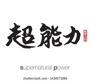 Japanese Calligraphy, Translation: supernatural power. Rightside chinese seal translation: Calligraphy Art.