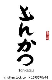 Japanese Calligraphy, Translation: tonkatsu. Rightside chinese seal translation: Calligraphy.
