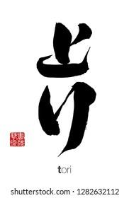 Japanese Calligraphy, Translation: Tori. Leftside chinese seal translation: Calligraphy Art.