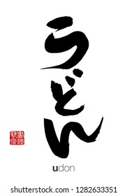 Japanese Calligraphy, Translation: Udon. Leftside chinese seal translation: Calligraphy Art.