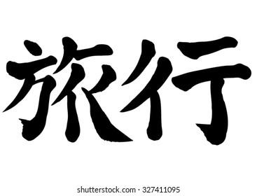 "Japanese calligraphy ""Travel"""