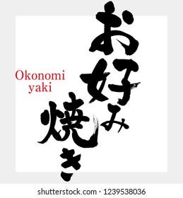"Japanese calligraphy ""Okonomiyaki"" Vector illustration."