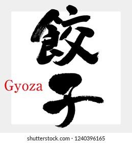 "Japanese calligraphy ""Gyoza"" Vector illustration."