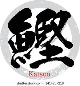 "Japanese calligraphy ""Katsuo"" Vector illustration. Handwritten kanji."