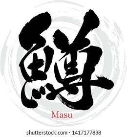 "Japanese calligraphy ""Masu"" Vector illustration. Handwritten kanji."