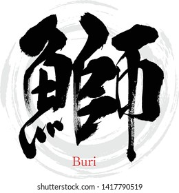 "Japanese calligraphy ""Buri"" Vector illustration. Handwritten kanji."