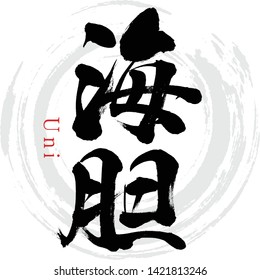 "Japanese calligraphy ""Uni"" Vector illustration. Handwritten kanji."