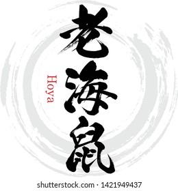 "Japanese calligraphy ""Hoya"" Vector illustration. Handwritten kanji."