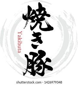 "Japanese calligraphy ""Yakibuta"" Vector illustration. Handwritten kanji."