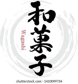 """Japanese calligraphy """"Wagashi"""" Vector illustration.Japanese sweet."""