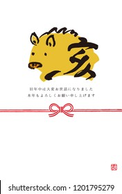 "Japanese calligraphy ""Wild Boar"" for new year's greeting card.2019 new year's card/Japanese translation is ""Wild boar""""Wild boar"""" Thank you for all of your help"""