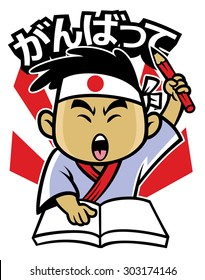japanese character studying hard with ganbatee word write in Japanese kanji that means good luck