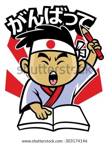 Japanese Character Studying Hard Ganbatee Word Stock Vector Royalty