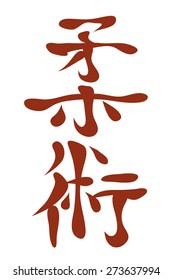 Japanese characters. Translation Jiu Jitsu. Vector illustration isolated on a white background