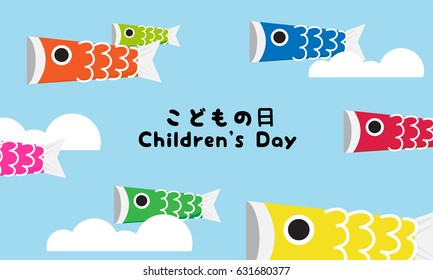 """Japanese Children's day with colorful carp streamers or Koinobori flying on sky, Children's day vector illustration. In Japanese it is written """"Children's day"""""""