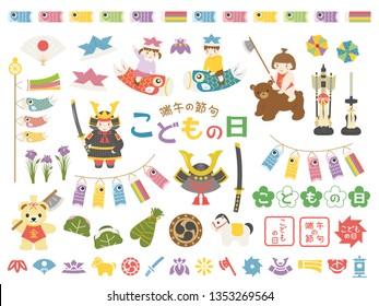 Japanese child's day vector illustration set.\n\u002FIn Japanese it is written \