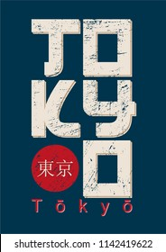 Japanese city Tokyo stamp t-shirt grunge vector lettering.