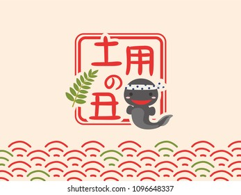 """Japanese culture to eat eel on the midsummer day of the ox. vector poster.  /It is written as """"midsummer day of the ox"""" in Japanese."""